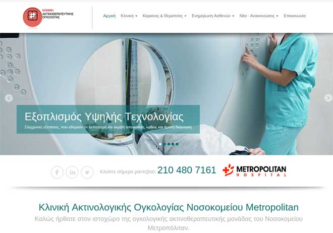 E-shop / Ιστοσελίδα Athens Radio Therapy